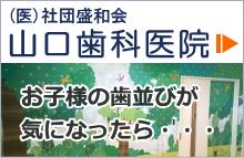 山口歯科医院・矯正サイト